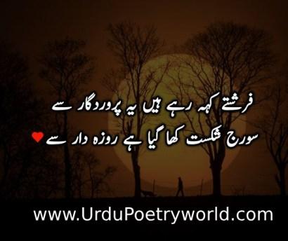 Ramzan Poetry 2019 Download Sad 2019 Ramzan Poetry