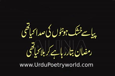 Urdu Ramzan Poetry 2019 Ramzan Mubarak Poetry