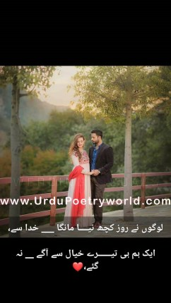Romantic 2 Lines Urdu Romantic Poetry Urdu Romantic Poetry