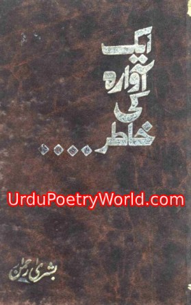 Ek Awara Ki Khatir Urdu Novel by Bushra Rehman