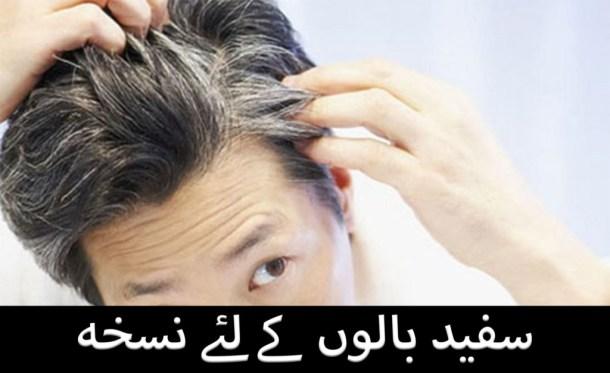 white hair treatment in hindi