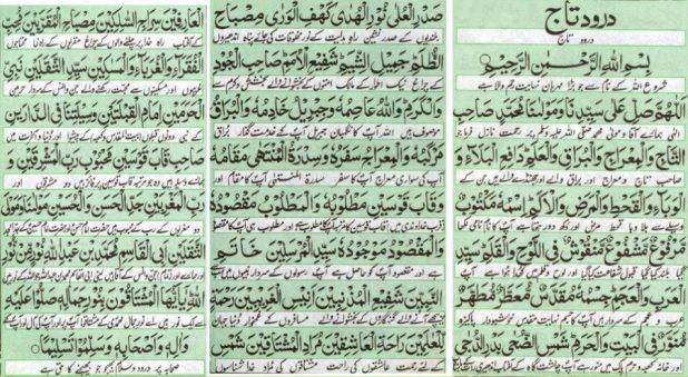 darood taj with urdu translation