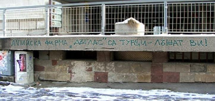 Легендарният софийски графит край Националния стадион
