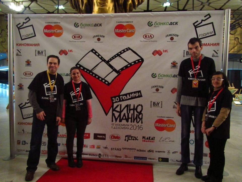 фондация светът на мария киномания