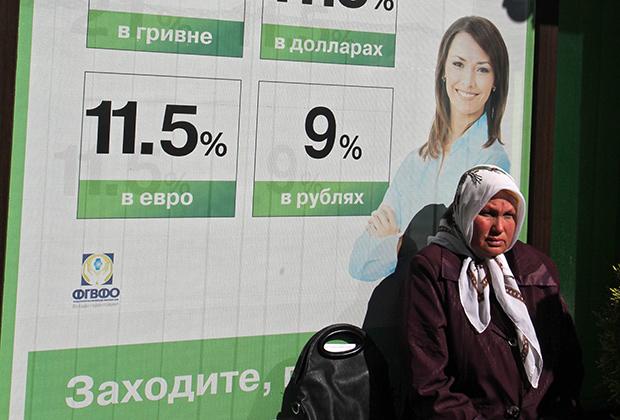 Приватбанк Украйна