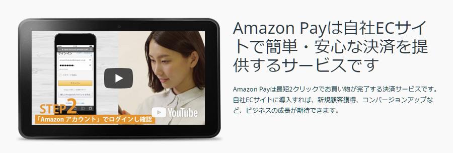 AmazonPay(アマゾンペイ)のメリット