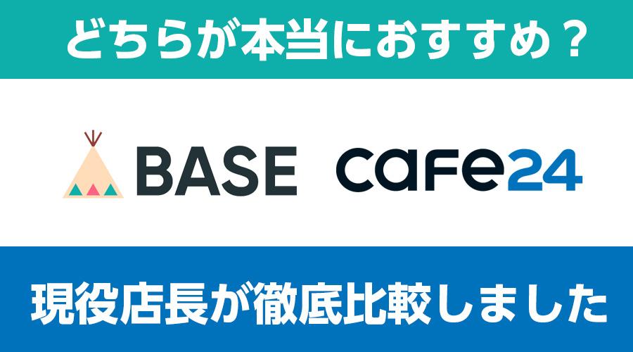 無料ネットショップはBASEとCafe24のどちらがおすすめか?徹底比較してみた