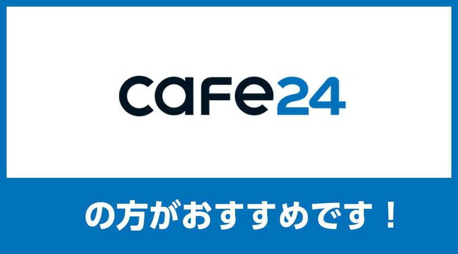 Cafe24がおすすめ