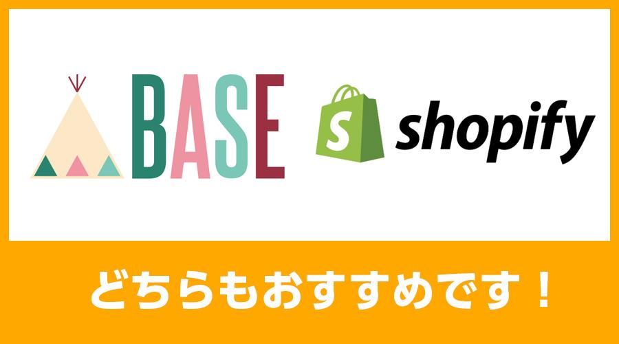 baseとShopifyの比較