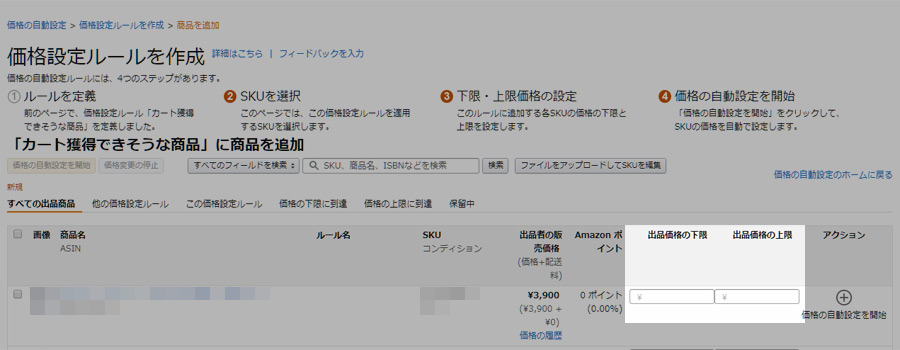 Amazonの商品価格の自動設定の方法