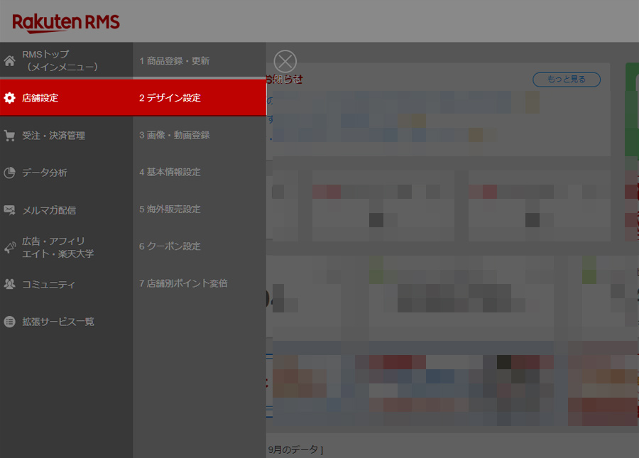 楽天RMSで楽天GOLDのトップページHTMLを表示切替する方法