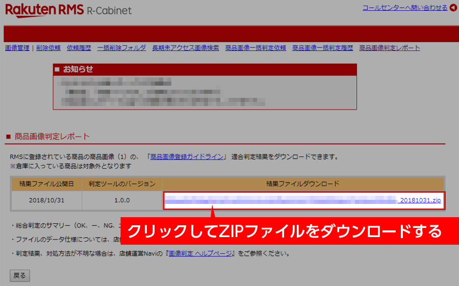 商品画像判定レポートのダウンロード方法
