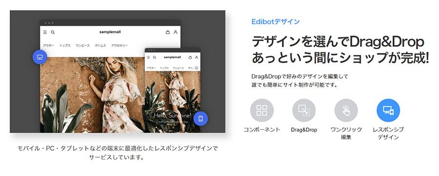 Edibotデザインの特徴