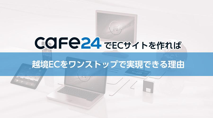 無料ネットショップ開業システムのCafe24なら越境ECをワンストップで実現可能