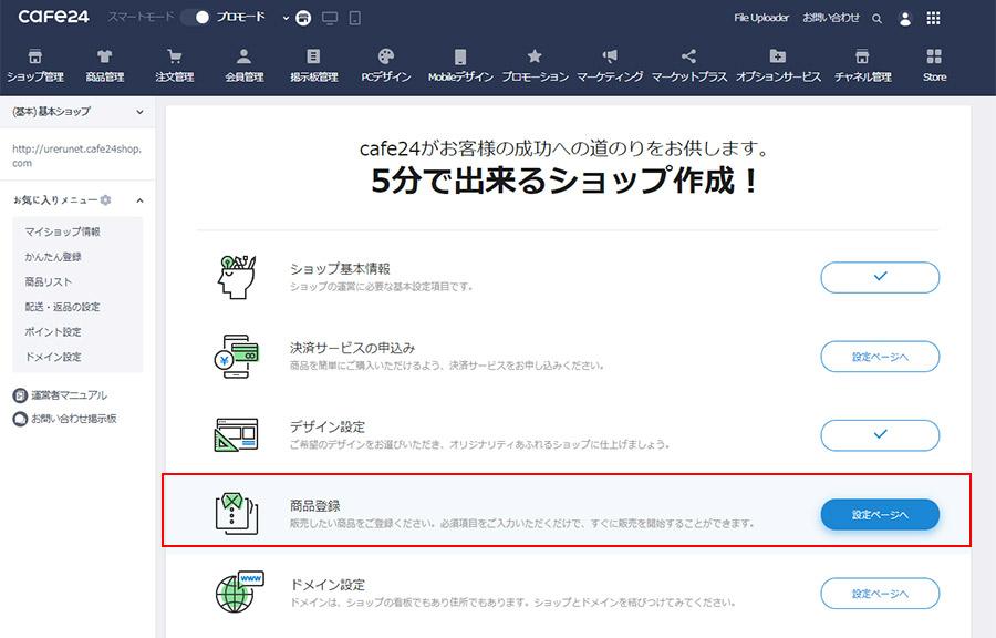 Cafe24で商品の情報を詳細に登録する方法