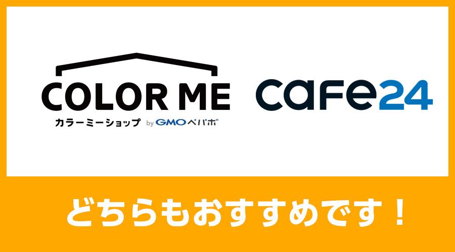 Cafe24もカラーミーも両方おすすめ