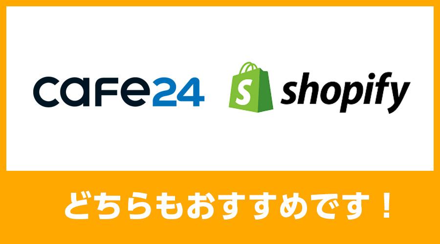 ShopifyとCafe24どちらもおすすめ