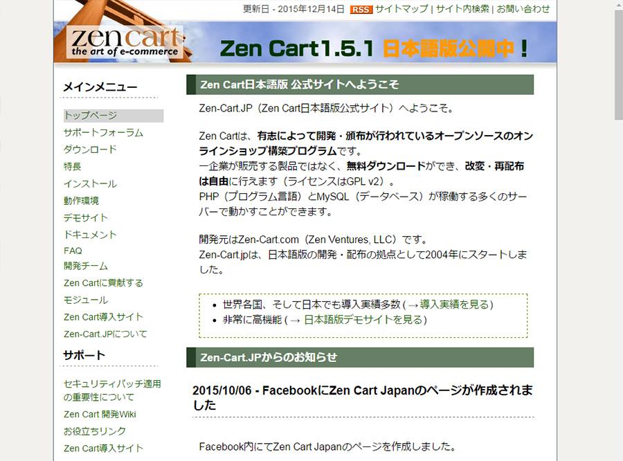 ZenCartとは