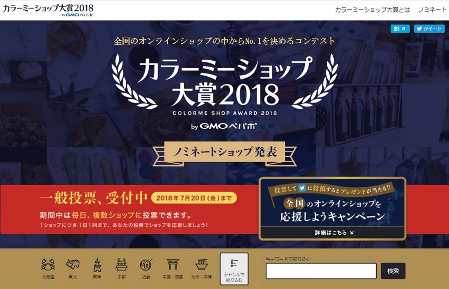 カラーミーショップ大賞2018のノミネートショップ公開