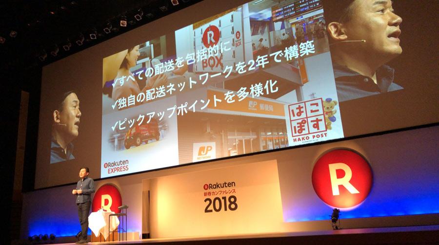 楽天新春カンファレンス2018参加レポート 三木谷さんの講演のすべて