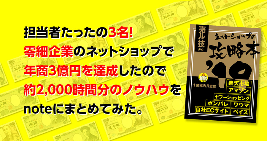 ECサイトだけで年商3億円を達成した店長が公開する「売れるネットショップの攻略本」