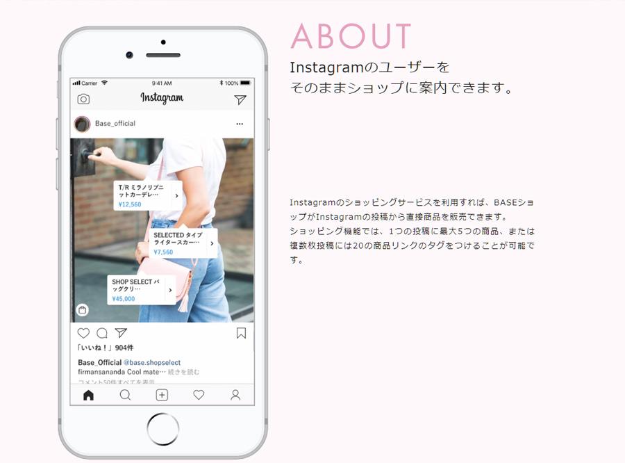 BASE ベイス のインスタグラムのショッピング機能 Instagram販売App のメリット 使い方