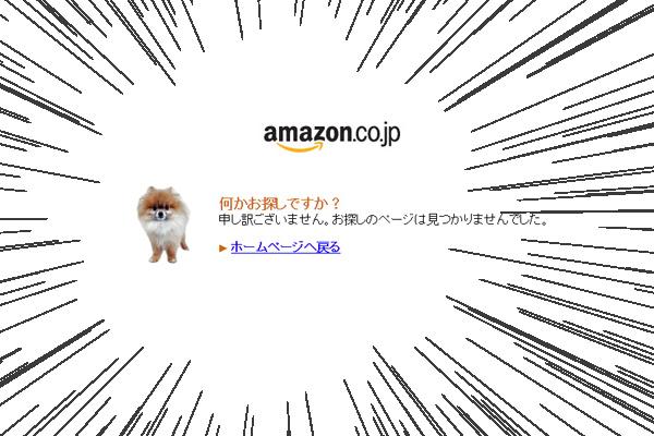 Amazonダウン?