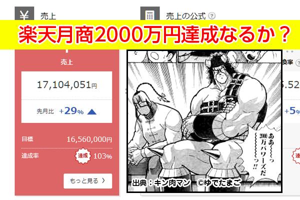 楽天月商2000万円
