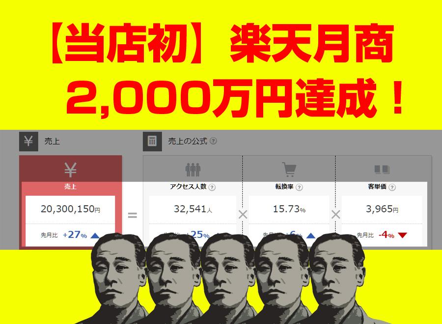 【10年目の奇跡】楽天月商2000万円達成!