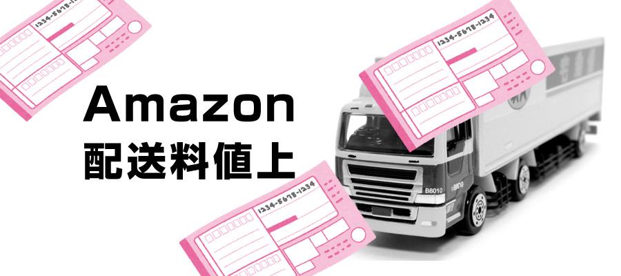 Amazon送料値上げ