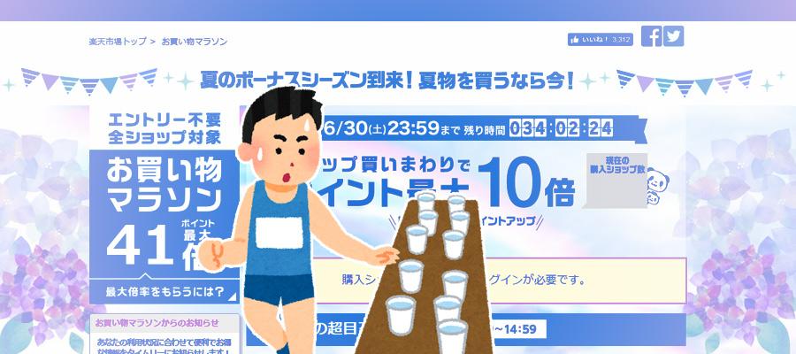 楽天お買い物マラソン