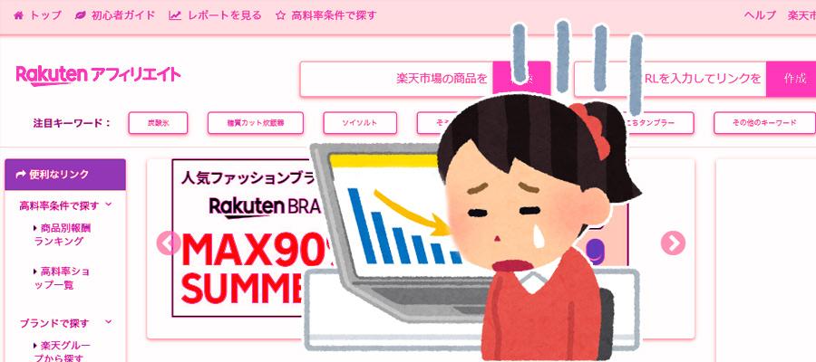 アフィリエイター死亡?楽天EXPO2018で楽天市場のアフィリエイト料率が変更を発表!