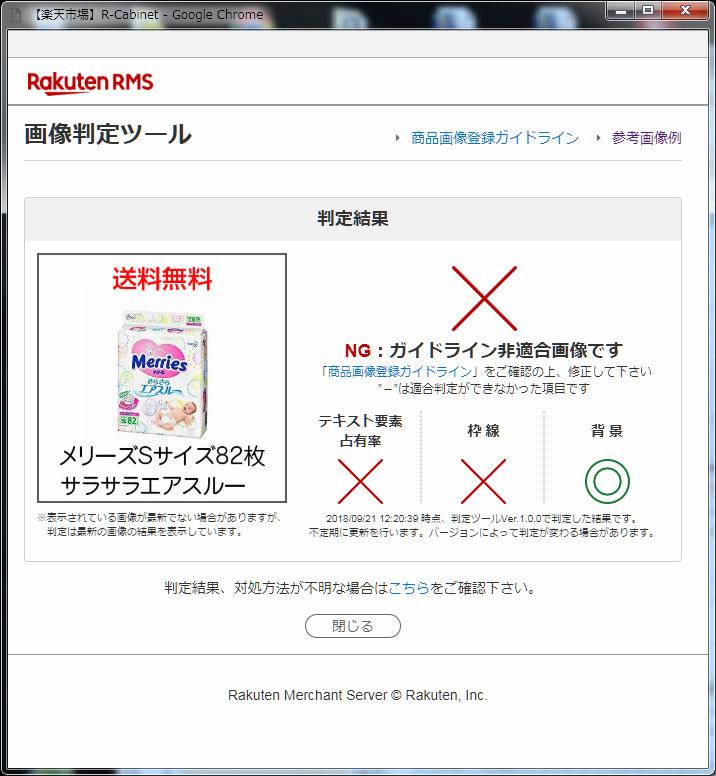 楽天市場商品画像登録ガイドライン