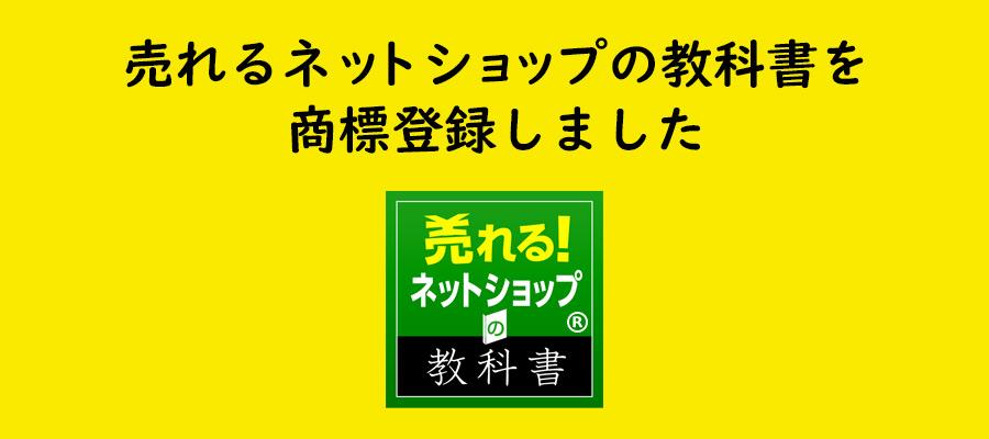 売れるネットショップの教科書を商標登録しました