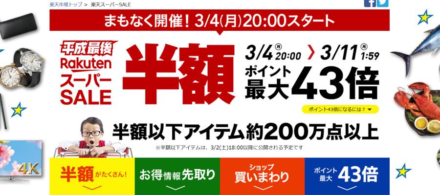 平成最後の楽天スーパーセール