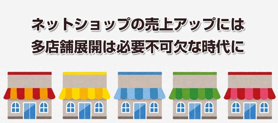 ネットショップの多店舗展開
