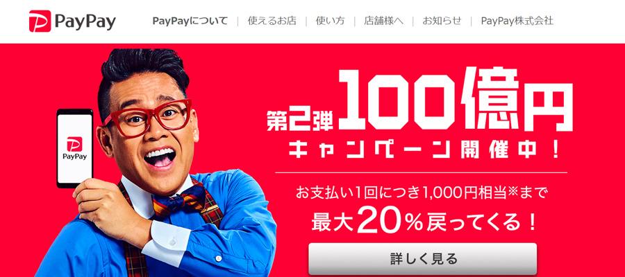 PayPayの100億円あげちゃうキャンペーンでユーザーが599万人に!PayPay凄すぎ!