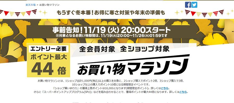 楽天市場で2019年11月のお買い物マラソン開催!年末商戦スタート!