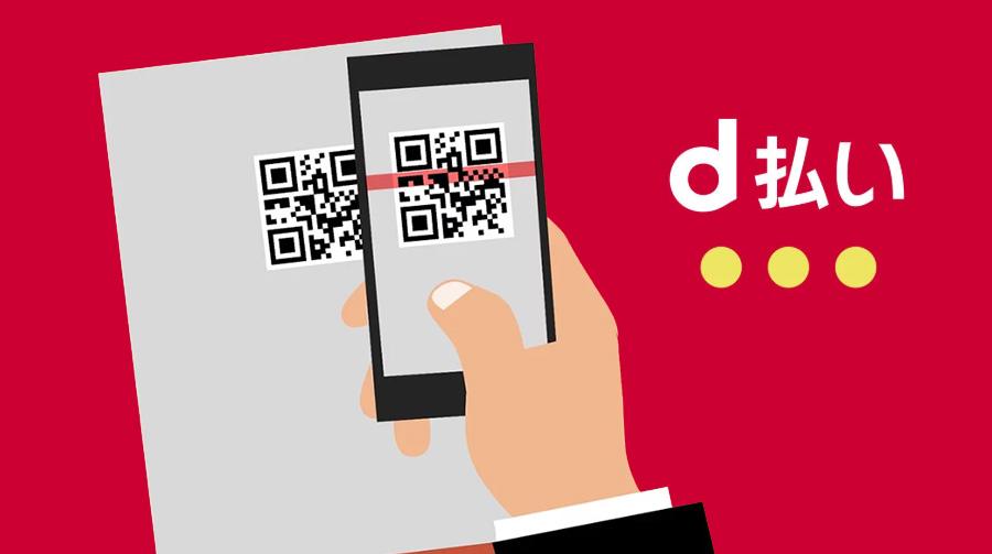 QRコード決済・バーコード決済満足度第一位は「d払い」二位は「楽天ペイ」【MMD研究所調べ】
