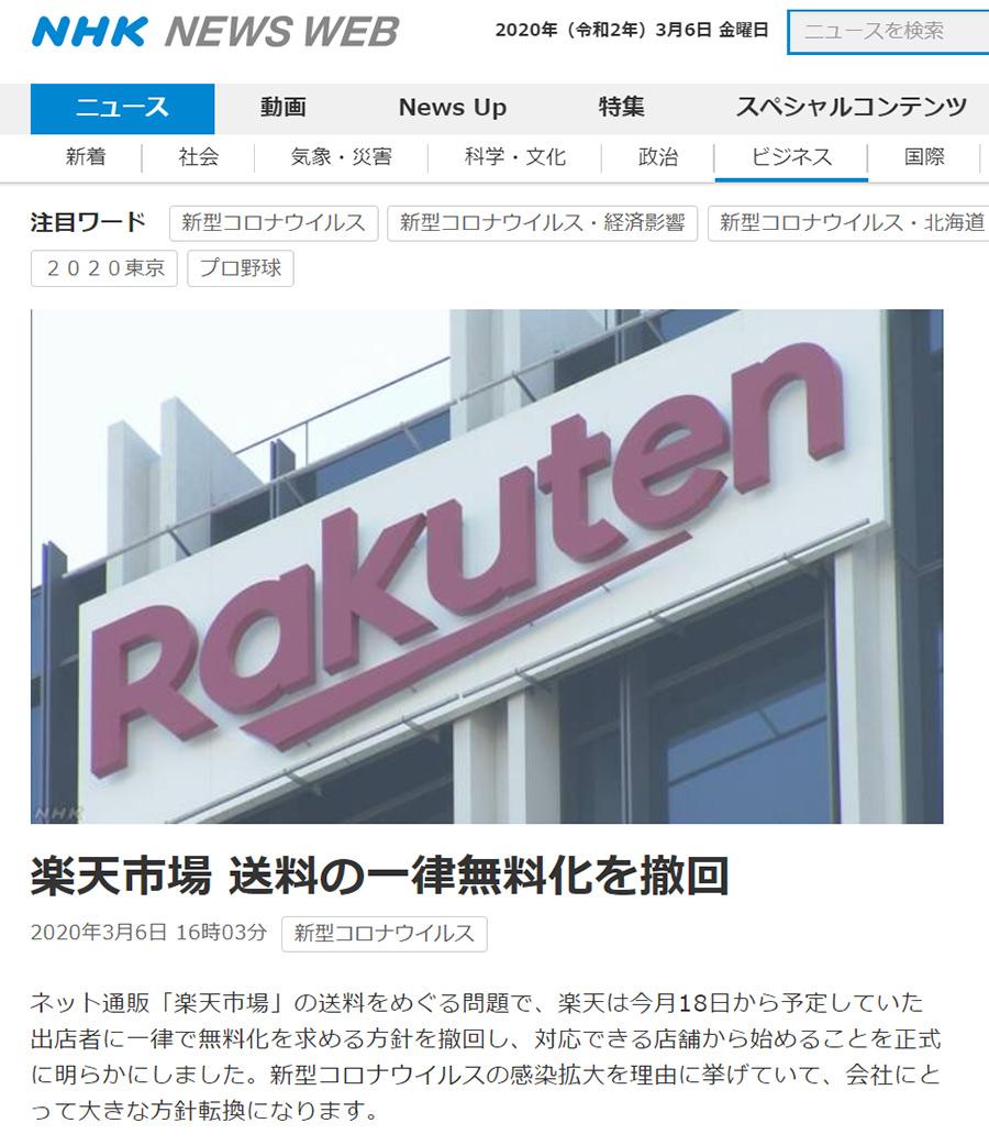 楽天市場 送料の一律無料化を撤回|NHKニュース