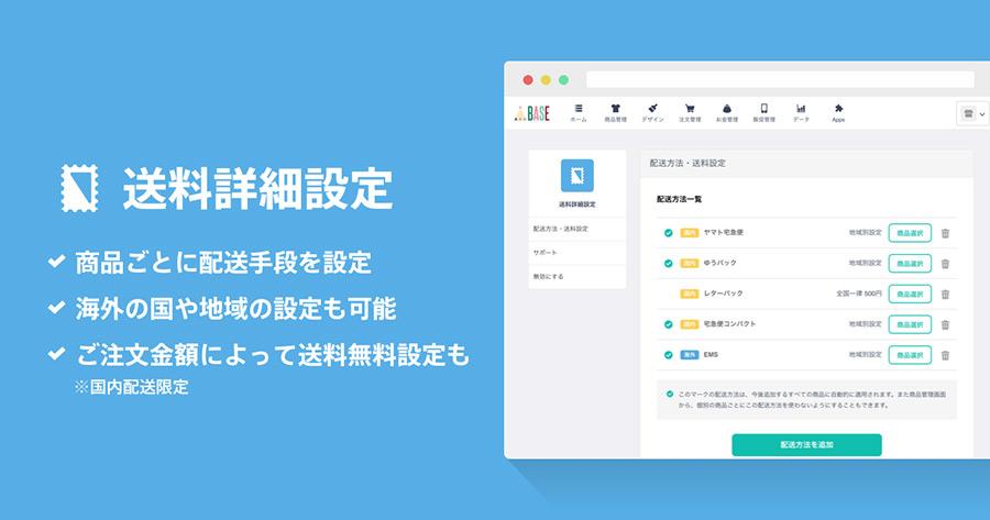 ネットショップBASEの送料詳細設定 Appなら商品ごとの配送方法だけでなく海外への発送方法の設定も可能!