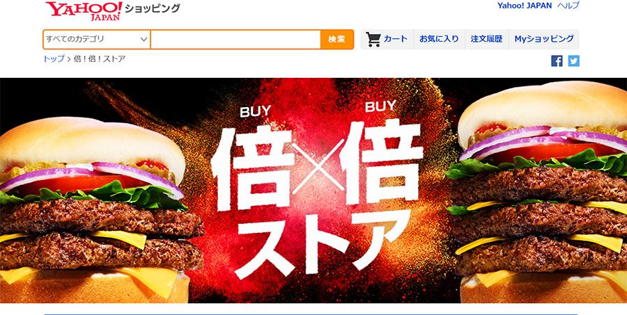 Yahooショッピングで倍!倍!ストアキャンペーン開催!PayPayボーナスライト最大15%還元!