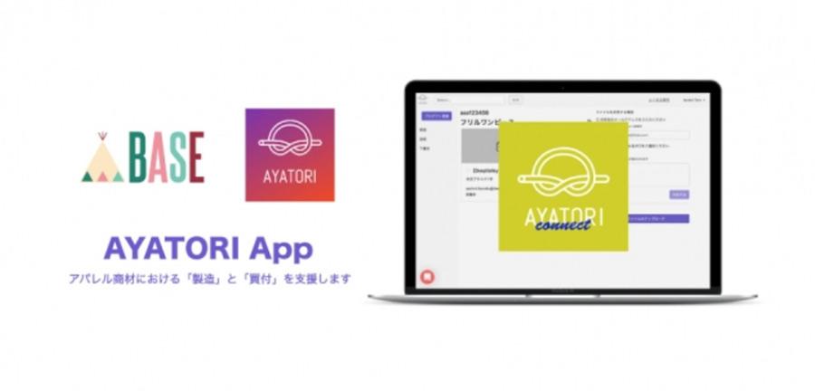 ネットショップのBASEが「AYATORI」とサービス連携!オリジナルアパレル商品の製造が可能に!