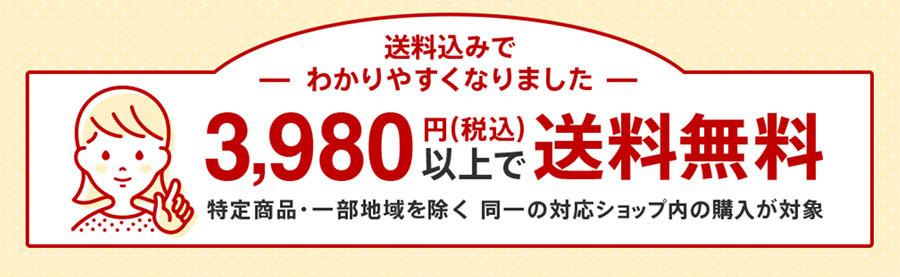 楽天市場の新規出店条件に「3980円以上の商品購入で送料無料にする事」が追加される!