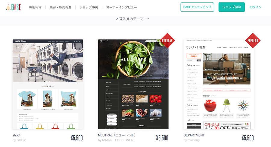 BASEデザインマーケットの累計購入額が総額2億円を突破!ショップデザインは買う時代に!