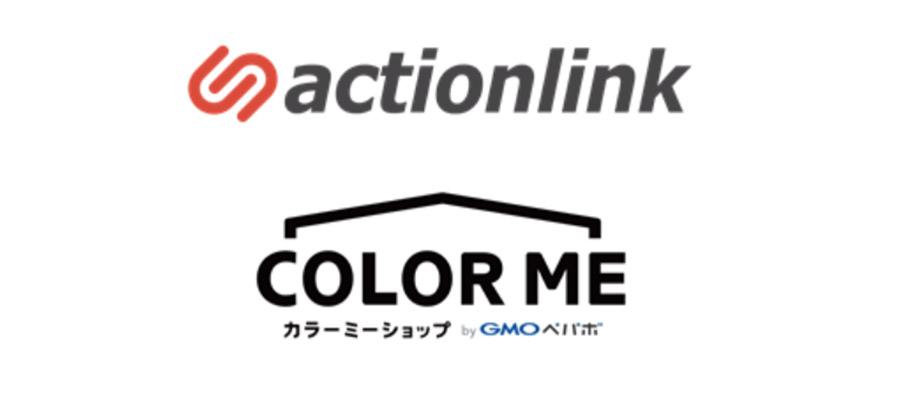 カラーミーショップがEC通販専用CRMツール「アクションリンク」と連携開始!