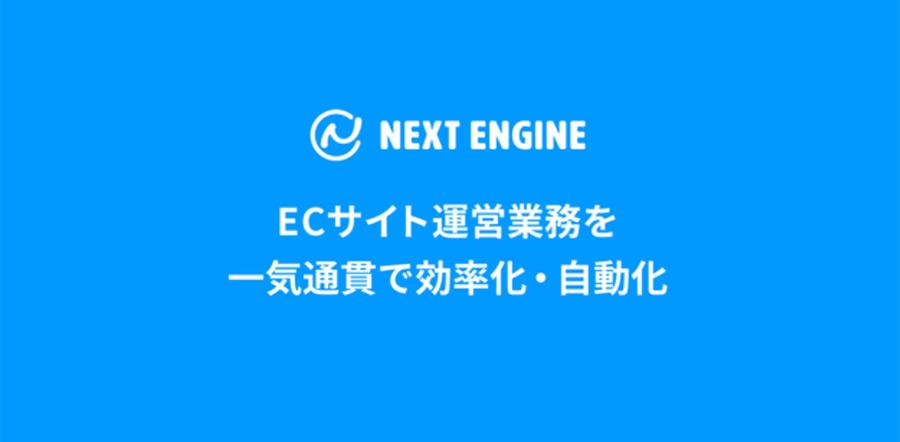 無料ネットショップのBASEが「ネクストエンジンApp」の提供を開始!複数のネットショップを一元管理可能に!