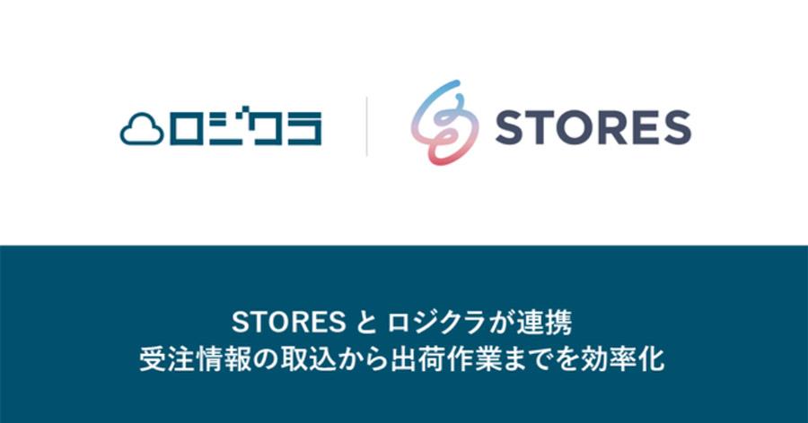 無料ネットショップのSTORESが在庫管理ソフト「ロジクラ」と連携開始