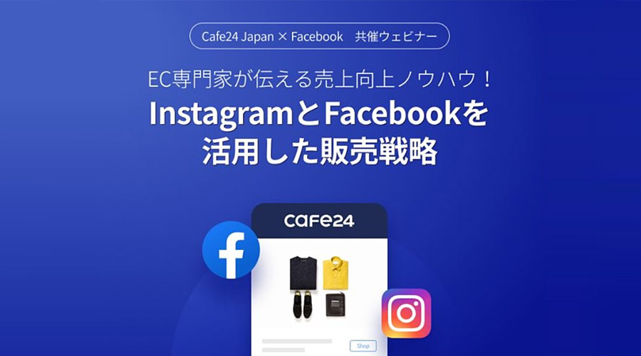 Cafe24 JapanがFacebookとの共催ウェビナーを2月18日(木)14時から開催!