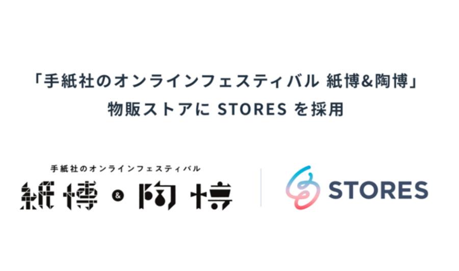 「手紙社のオンラインフェスティバル 紙博&陶博」に ネットショップのSTORES が採用!